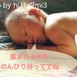 赤ちゃんが産まれる時期を決める