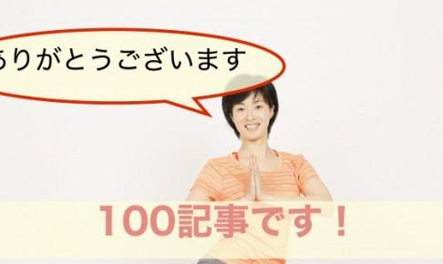 感謝100記事