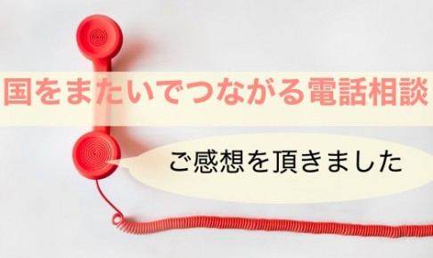 電話相談の感想