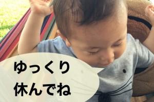 産後1か月の生活