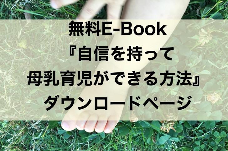 無料E-Bookダウンロード