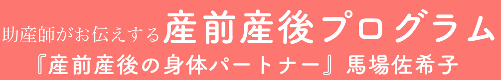 マタニティヨガを中心に、産前産後をトータルサポート。【広島県】安芸太田町の出張専門助産院「馬場助産院 たんぽぽYOGA」のサイト。